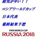 【ワールドカップ】過去の日本代表の成績からロシアワールドカップの成績予想