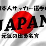 サッカー日本代表選手の元気の出る・やる気の出る名言