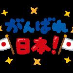 日本代表がロシアワールドカップ直前の監督交代で一気に評価上昇!?